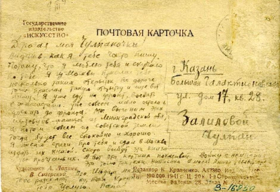 Письмо М.Джалиля дочери Чулпан Залиловой от 9 марта 1942 г.