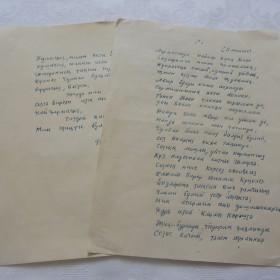 Рукопись стихотворения «Әминәгә»