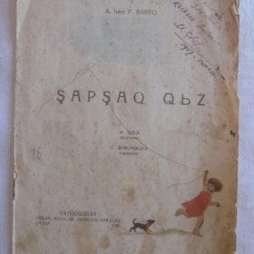 Книга А и П. Барто «Чумазая девочка»