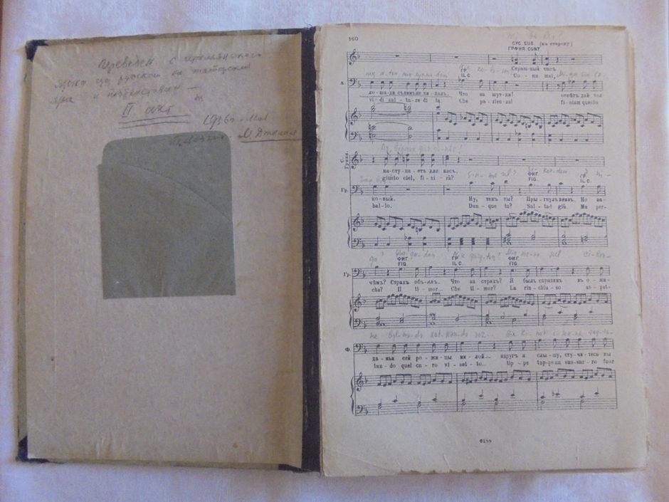 В.Моцарт «Свадьба Фигаро»