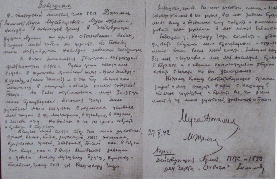 Завещание М. Джалиля от 27 мая 1942 г.