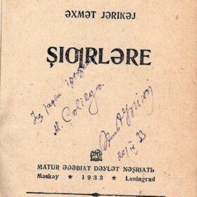 Ярикәй Ә. Шигырьләре / Әхмәт Ярикәй. – Мәскәү, Ленинград: Матур әдәбият дәүләт нәшрияты, 1933.