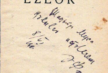 Фәйзи Ә. Эзләр: поэмалар, балладалар, шигырьләр / Әхмәт Фәйзи. – Казан: Татгосиздат, 1939.
