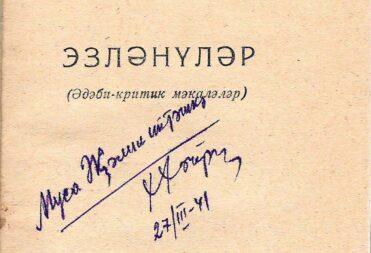 Хәйри Х. Эзләнүләр: әдәби-критик мәкаләләр / Хәсән Хәйри. – Казан: Татгосиздат, 1941