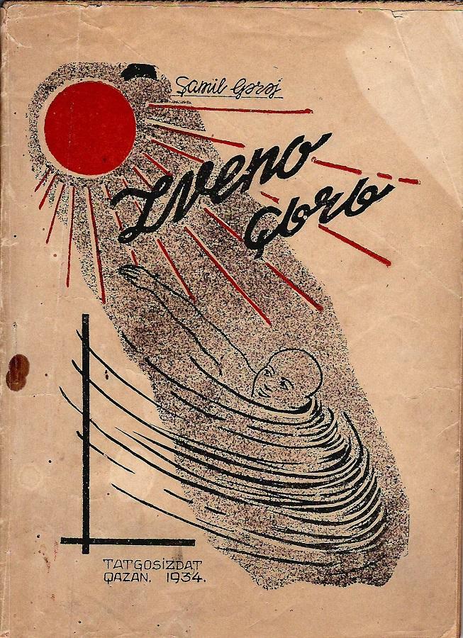 Гәрәй Ш. Звено җыры: шигырьләр һәм җырлар / Шамил Гәрәй. – Казан: Татгосиздат, 1934.