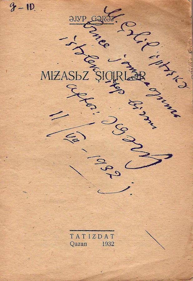 Гәрәй Ә. Межасыз шигырьләр / Әюп Гәрәй. – Казан: Татиздат, 1932.