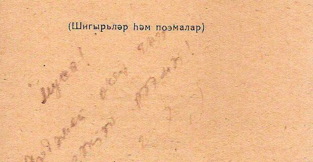 Хуҗи Г. Сабан тургайлары: шигырьләр һәм поэмалар / Гали Хуҗи. – Казан: Татгосиздат, 1941.