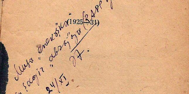 Фәйзи Ә. Чор турында җыр: 1925-31 / Әхм. Фәйз. – Казан, Мәскәү: Татиздат, 1932.