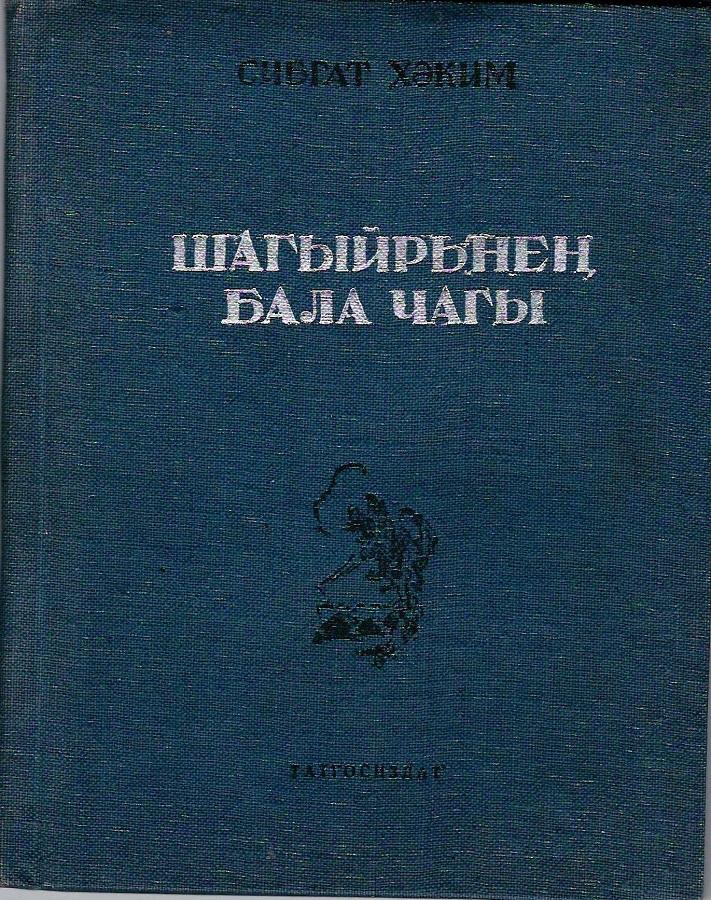 Хәким С. Шагыйрьнең бала чагы: поэма / Сибгат Хәким, – Казан: Татгосиздат, 1940.