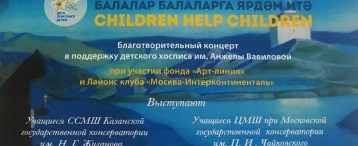 Дети помогают детям